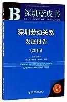 深圳蓝皮书:深圳劳动关系发展报告(2016)