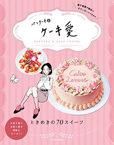 パンケーキ&ケーキ愛 (JTBのMOOK)