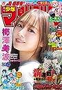 週刊少年マガジン 2021年24号 2021年5月12日発売