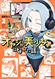オヤジが美少女になってた話 : 2 (アクションコミックス)
