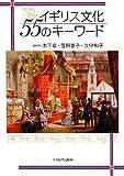 イギリス文化55のキーワード (世界文化シリーズ 1)