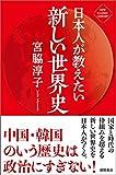 日本人が教えたい新しい世界史〈新装版〉 ニュー・クラシック・ライブラリー