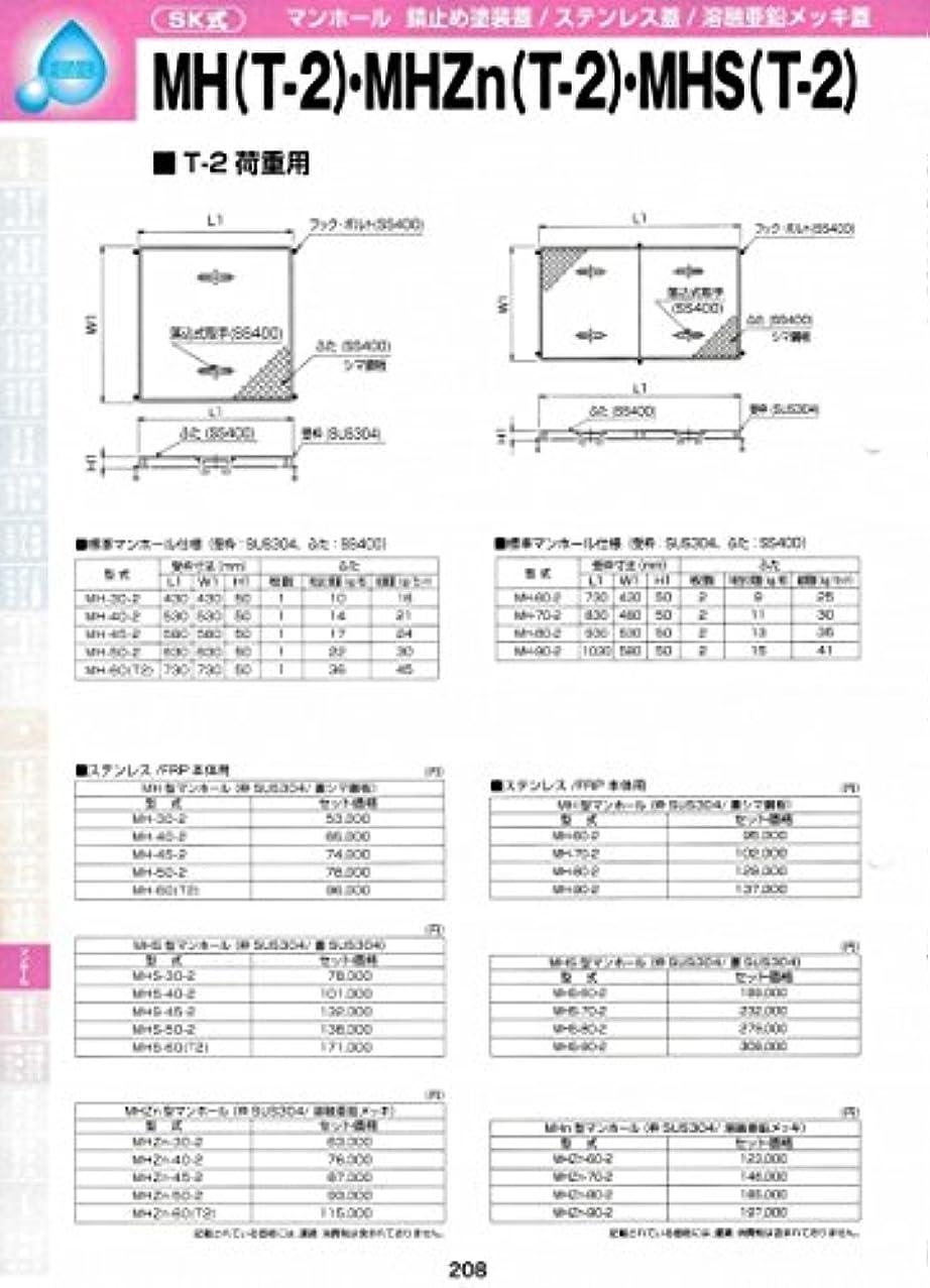 サスペンション亜熱帯スラムMH型マンホール(枠SUS304 / 蓋シマ鋼板)MH(T-2) MH-130-2
