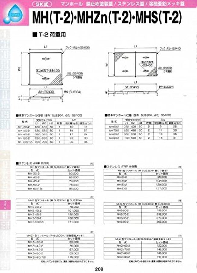 汗くそーインキュバスMH型マンホール(枠SUS304 / 蓋シマ鋼板)MH(T-2) MH-205-2