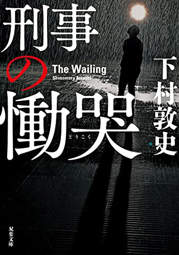 刑事の慟哭 (双葉文庫)