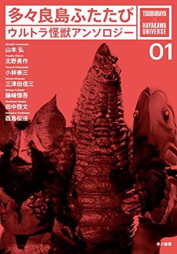多々良島ふたたび: ウルトラ怪獣アンソロジー (TSUBURAYA×HAYAKAWA UNIVERSE)の詳細を見る