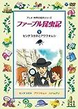 ファーブル昆虫記(9) センチコガネとアワフキムシ[DVD]