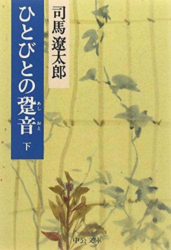 ひとびとの跫音〈下〉 (中公文庫)