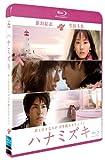 ハナミズキ ブルーレイ [Blu-ray] image
