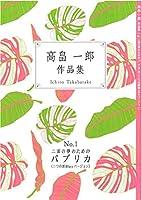 二面の箏のためのパプリカ〈二つの原曲keyバージョン〉高畠一郎 編曲 琴 koto