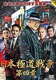日本極道戦争 第四章[DVD]
