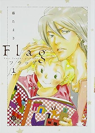 フラッグ 1 新装版 (gateauコミックス)