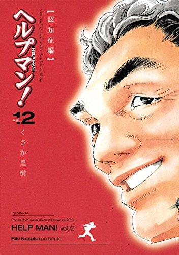 ヘルプマン!(12) (イブニングコミックス)