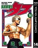高校鉄拳伝タフ 14 (ヤングジャンプコミックスDIGITAL)