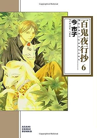 百鬼夜行抄 6 (朝日コミック文庫)
