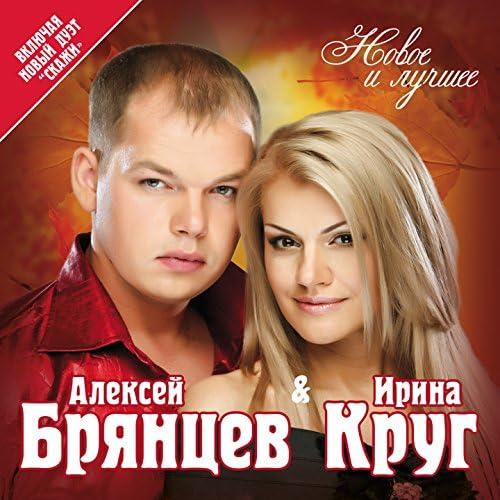 Ирина Круг & Алексей Брянцев