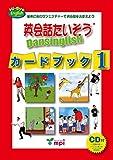 英会話たいそう Dansinglish カードブック 1 [CD付]