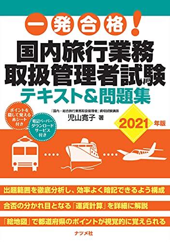 一発合格! 国内旅行業務取扱管理者試験テキスト&問題集 2021年版