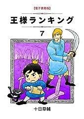 王様ランキング 7巻