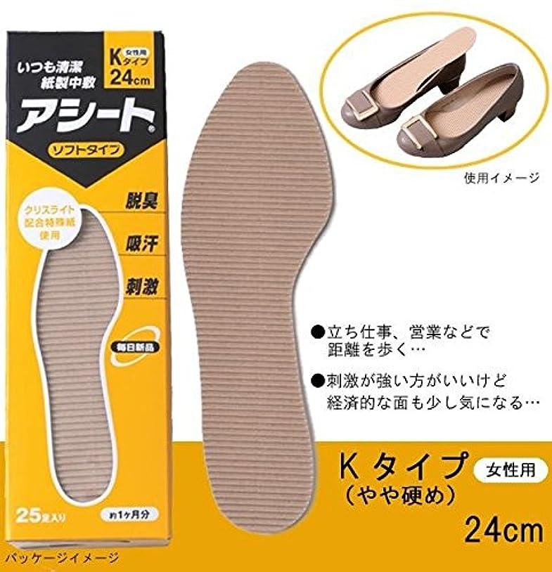 重さ方言可愛い紙製中敷 アシートKタイプ 50足セット 24cm(女性用)