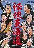任侠東海道[DVD]