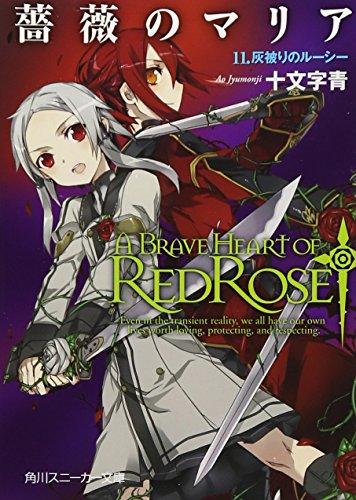 薔薇のマリア  11.灰被りのルーシー (角川スニーカー文庫)の詳細を見る