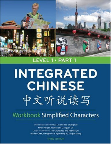 Integrated Chinese Level 1 Part 1 Workbook: Simplified Characters (English and Chinese Edition)