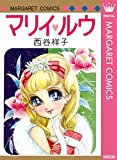マリイルウ (マーガレットコミックスDIGITAL)