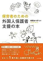 保育者のための外国人保護者支援の本