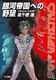 銀河帝国への野望 (クラッシャージョウ5) (ハヤカワ文庫JA)
