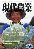 現代農業 2014年 09月号 [雑誌]