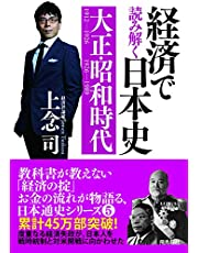 経済で読み解く日本史⑤ 大正・昭和時代