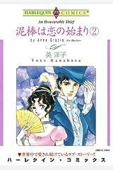 泥棒は恋の始まり - 2巻 (ハーレクインコミックス) Kindle版