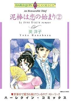 [英 洋子, アン・グレイシー]の泥棒は恋の始まり - 2巻 (ハーレクインコミックス)