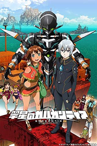 翠星のガルガンティア Complete Blu-ray BOX (特装限定版)