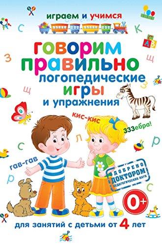 Говорим правильно. Логопедические игры и упражнения (Russian Edition)