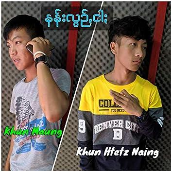 Nann Leon Ngar (feat. Khun Moung)