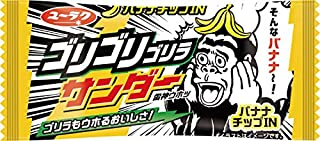 【販路限定品】有楽製菓 ゴリゴリゴリラサンダー 1本×20入
