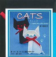 おりがみ会館 CATS キャッツ おりがみセット 英語訳付
