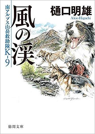 南アルプス山岳救助隊K-9 風の渓 (徳間文庫)