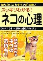 スッキリわかる!ネコの心理―読めばわかるネコの気持ち!!知りたいことをマンガで読む