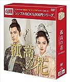 孤高の花~General&I~ DVD-BOX3<シンプルBOX 5,000円シリーズ>[DVD]