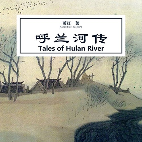 呼兰河传 - 呼蘭河傳 [Tales of the Hulan River] audiobook cover art