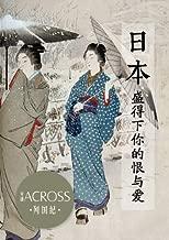 《ACROSS穿越》列国纪——日本:盛得下你的恨与爱