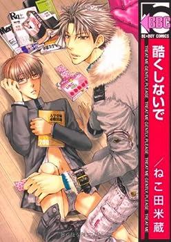 酷くしないで 1 [Hidoku Shinaide 1] - Book #1 of the 酷くしないで / Hidoku Shinai de
