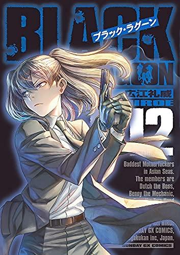 ブラック・ラグーン BLACK LAGOON コミック 1-12巻セット