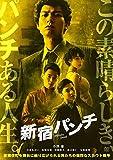 新宿パンチ[DVD]