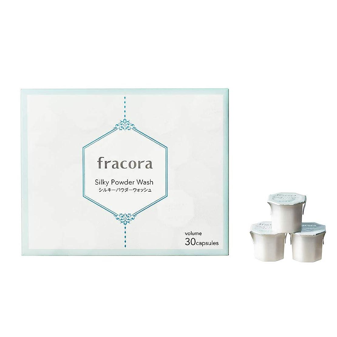 ショッピングセンターペグ仮称fracora(フラコラ) 酵素洗顔 シルキーパウダーウォッシュ 30カプセル入