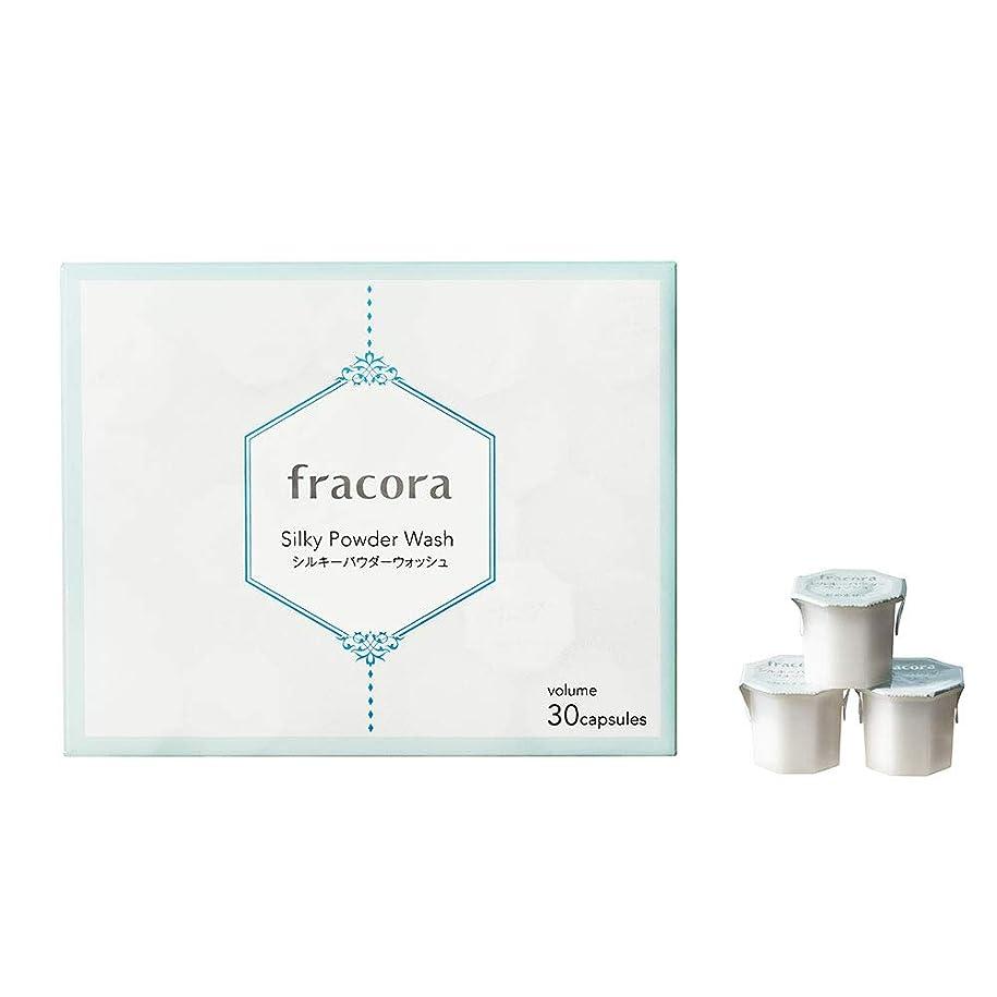 会員試み自分fracora(フラコラ) 酵素洗顔 シルキーパウダーウォッシュ 30カプセル入
