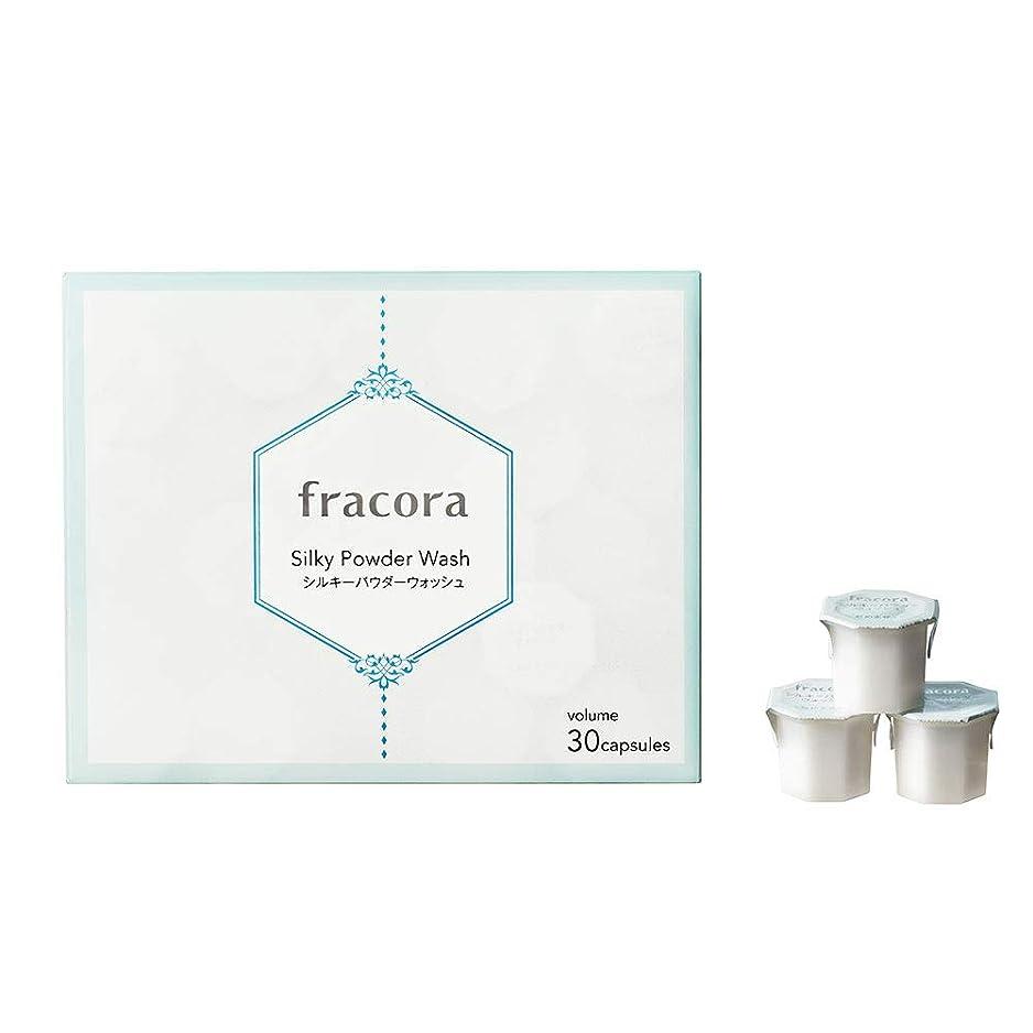 積分任命順番fracora(フラコラ) 酵素洗顔 シルキーパウダーウォッシュ 30カプセル入